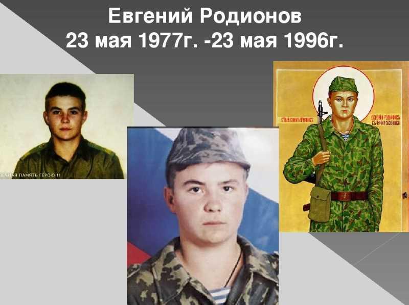 23 мая. День памяти Евгения Родионова