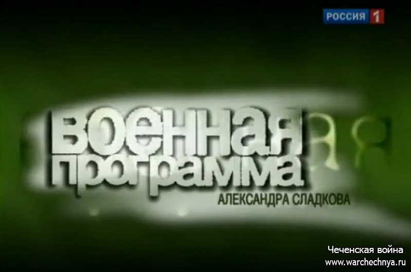 «Военная программа» А.Сладкова от 18.12.2010