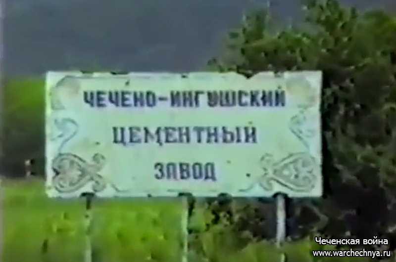 Первая чеченская война. Бои за Чири-Юртовский цементный завод 1995 г.