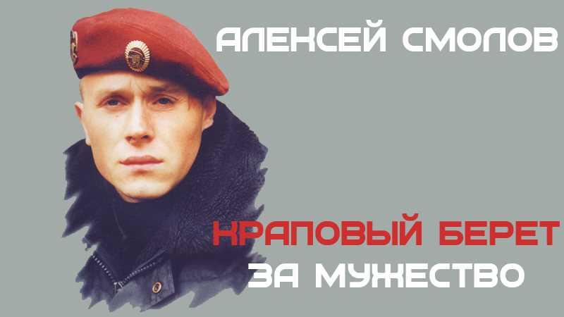 Алексей Смолов. Краповый берет за мужество