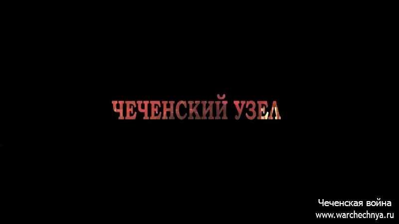Документальный фильм «Иллюзия». Чеченский узел