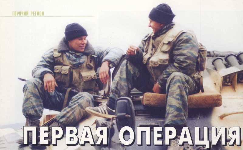Первая операция 8 отряда спецназа на второй чеченской войне