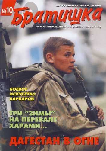 Журнал Братишка №10 1999