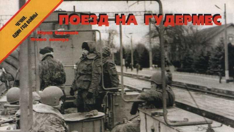 Первая чеченская война. Поезд на Гудермес