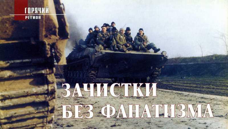 Вторая чеченская война. Зачистки без фанатизма