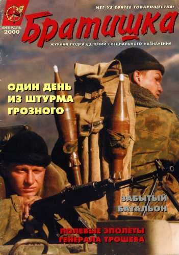Журнал Братишка №2 2000
