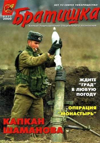 Журнал Братишка №3 2000
