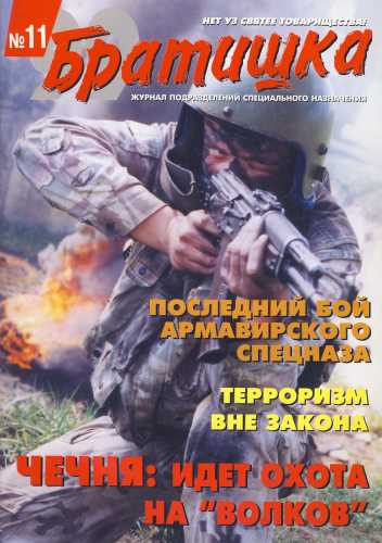 Журнал Братишка №11 1999