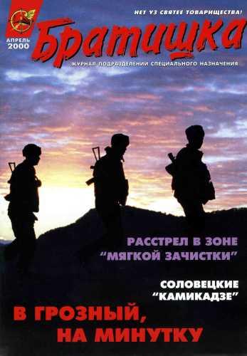 Журнал Братишка №4 2000