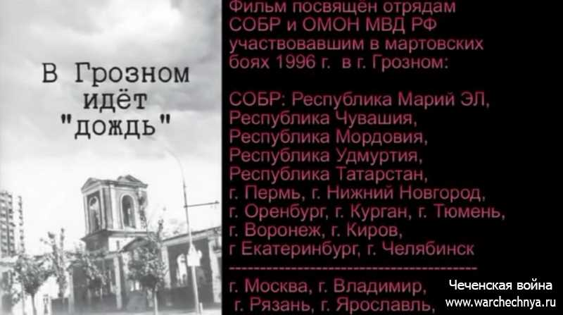"""Первая чеченская война. В Грозном идет """"дождь"""""""