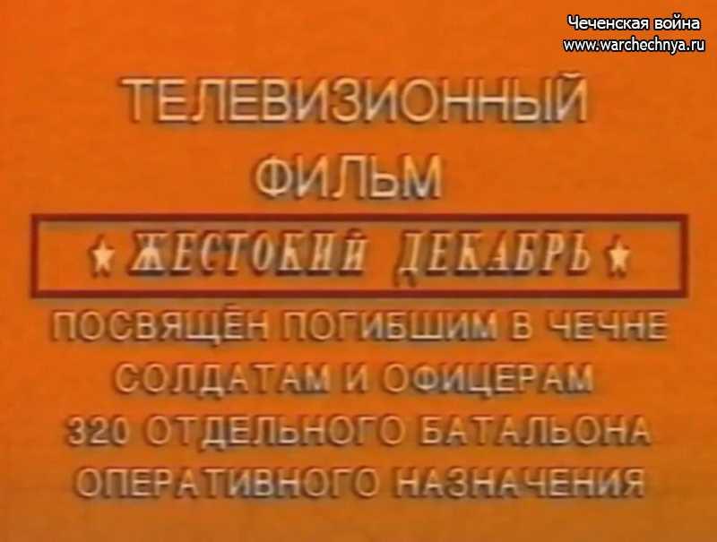 Вторая чеченская война. Жестокий декабрь. 320 ОБОН в Чечне