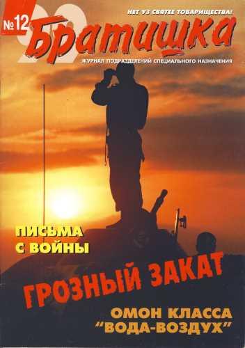 Журнал Братишка №12 1999