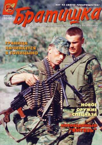 Журнал Братишка №1 2000
