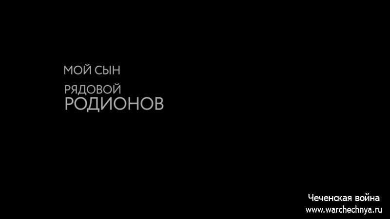 Документальный фильм «Мой сын рядовой Родионов»