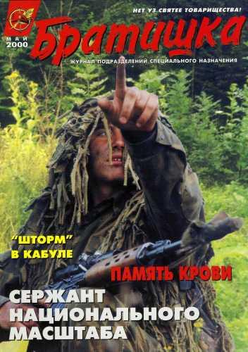 Журнал Братишка №5 2000