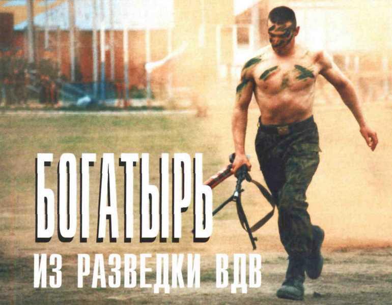 Михаил Миненков. Богатырь из разведки ВДВ