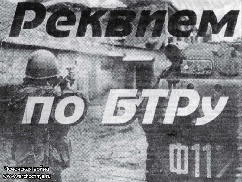 Первая чеченская война. Реквием по БТРу