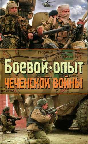 Михаил Болтунов. Боевой опыт чеченской войны