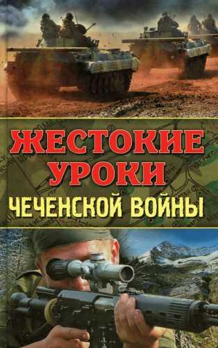 М.Болтунов, О. Кобылецкий, О. Скира, И. Чачух. Жестокие уроки чеченской войны