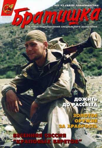 Журнал Братишка №6 2000