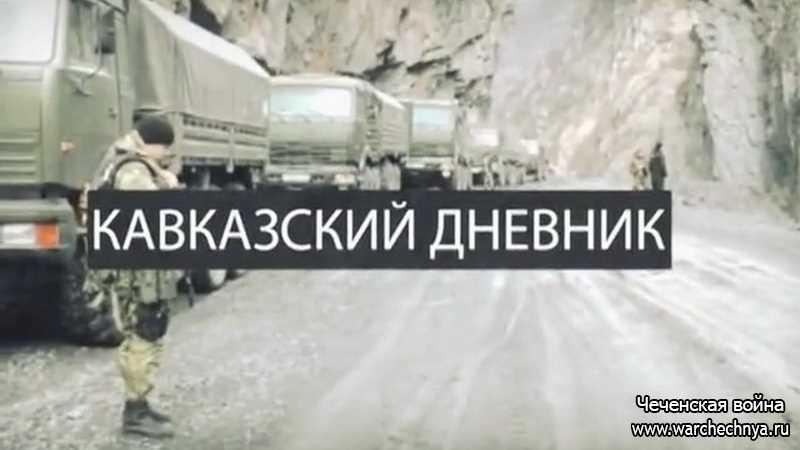 Кавказский дневник Орловского ОМОНа