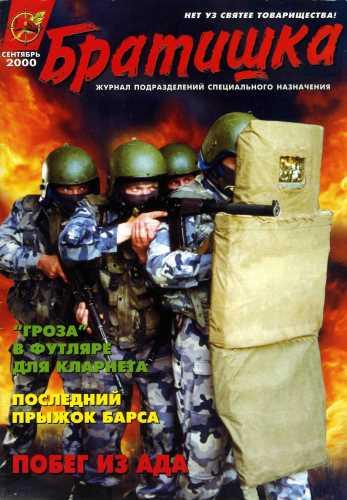 Журнал Братишка № 9 2000