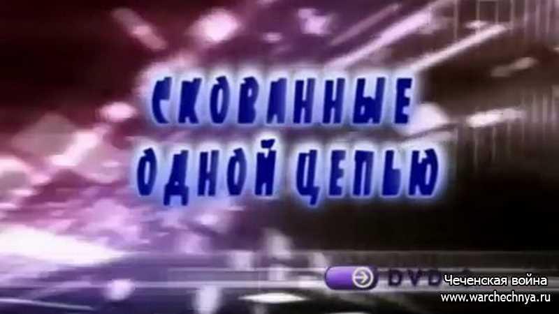 Документальный фильм «Cкованные одной цепью». 21 Бригада ВВ