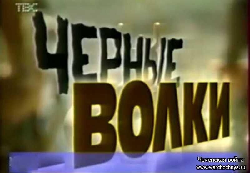 Документальный фильм «Чёрные волки». Морская пехота в Чечне