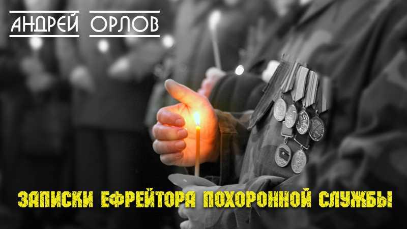Андрей Орлов. Записки ефрейтора похоронной службы