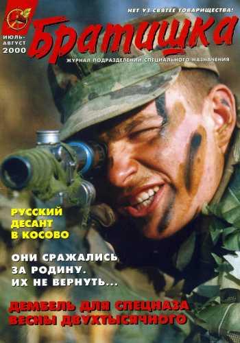 Журнал Братишка № 7-8 2000