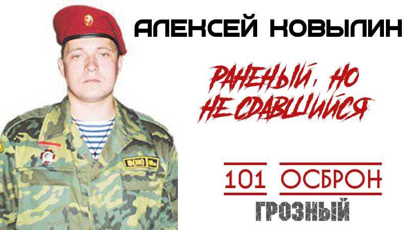 Командир взвода спецназа 101 ОсБрОН Алексей Ковылин: Раненый, но не сдавшийся