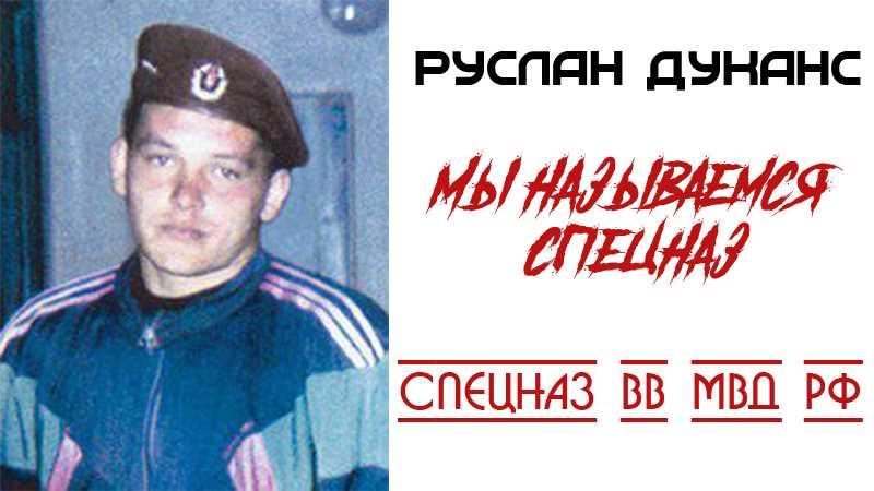 Спецназ ВВ МВД РФ. Руслан Дуканс