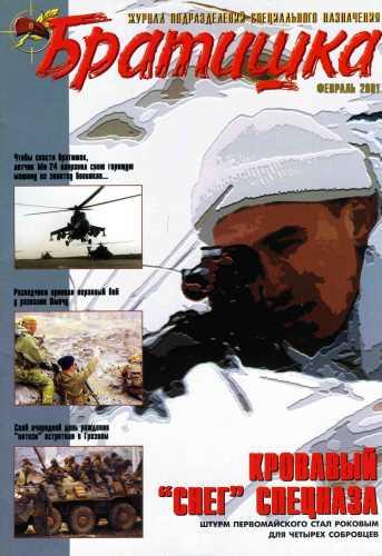Журнал Братишка № 2 2001
