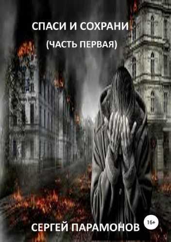 Сергей Парамонов. Спаси и сохрани. Часть первая