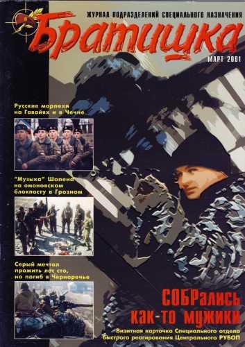 Журнал Братишка № 3 2001