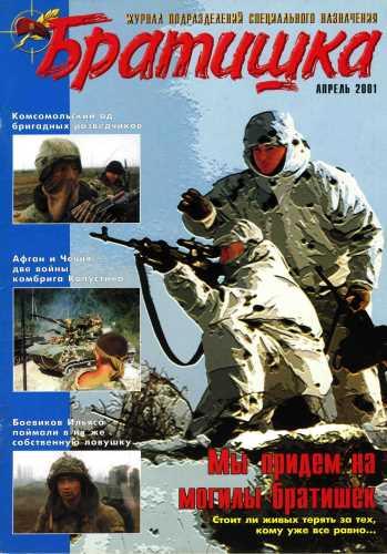 Журнал Братишка № 4 2001
