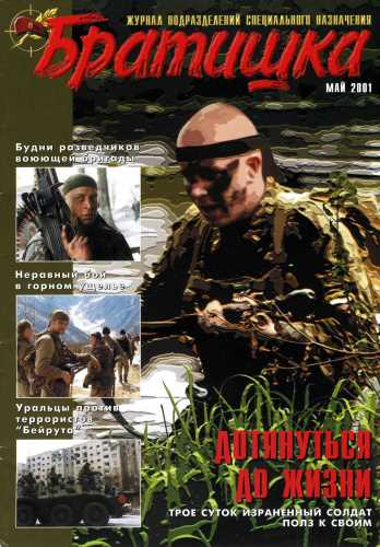 Журнал Братишка № 5 2001