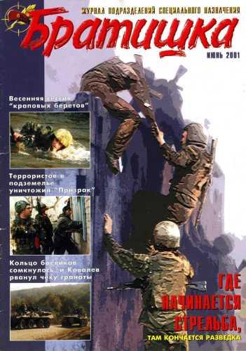 Журнал Братишка № 6 2001