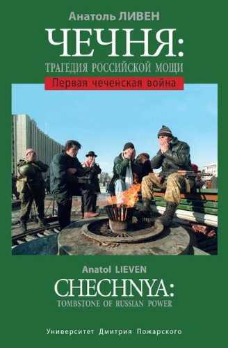 Анатоль Ливен. Чечня: Трагедия Российской мощи. Первая чеченская война