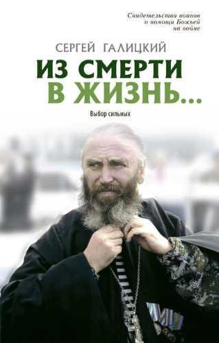 Сергей Галицкий. Из смерти в жизнь… Выбор сильных
