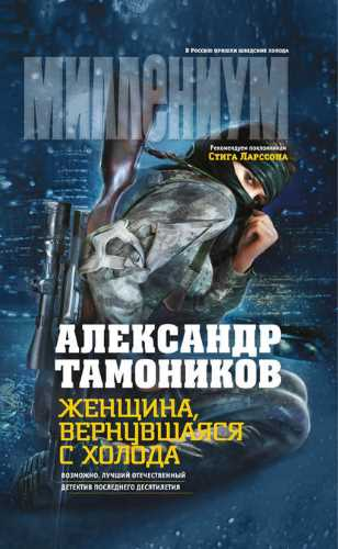 Александр Тамоников. Женщина, вернувшаяся с холода