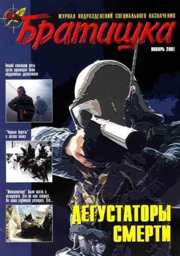 Журнал Братишка № 1 2001