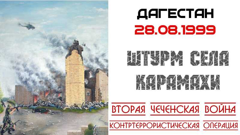28.08.1999. Штурм села Карамахи