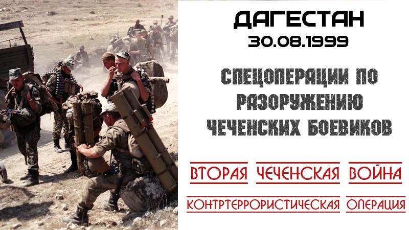 Ход спецоперации федеральных сил по разоружению чеченских боевиков. 30 августа 1999 г.