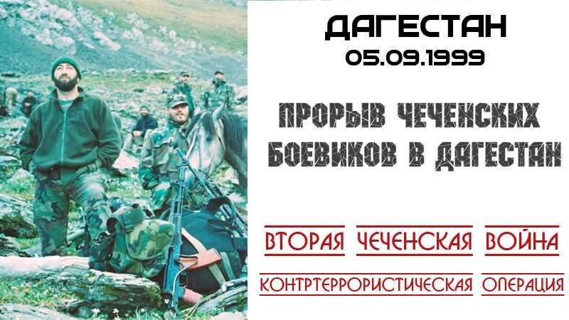 5 сентября 1999 г. Прорыв чеченских боевиков в Дагестан
