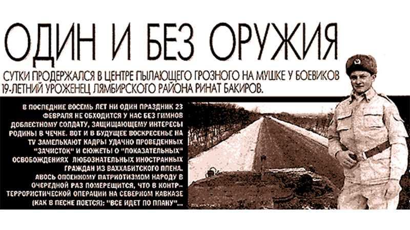 Один и без оружия. Мужество и отвага 19-летнего солдата. Первая чеченская война