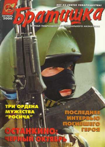 Журнал Братишка № 10 2000