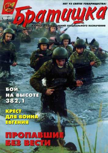 Журнал Братишка № 11 2000