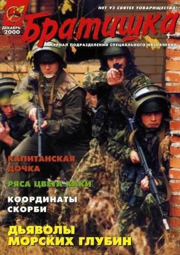 Журнал Братишка № 12 2000