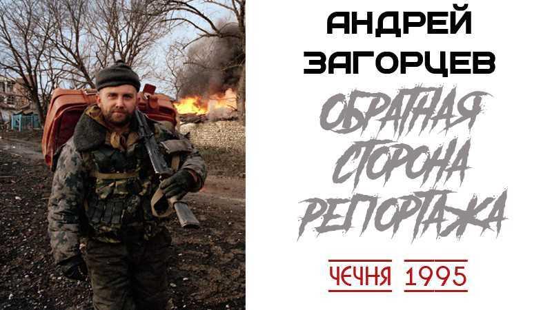 Андрей Загорцев. Обратная сторона репортажа